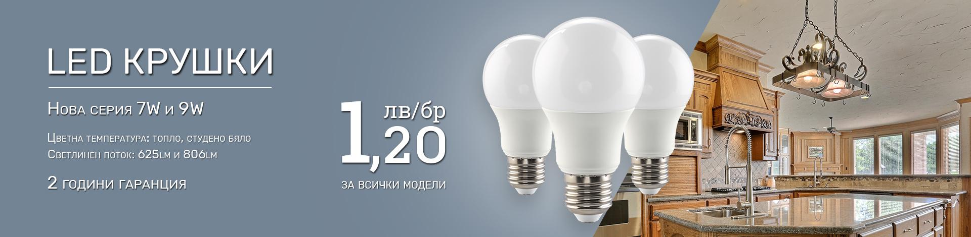 LED крушки E27, 220V, с мощност 7W и 9W